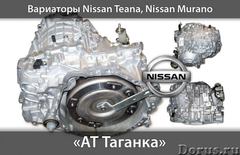 Hoвый Вapиaтop Nissan X-тpeйлТ32, teana J33 - Запчасти и аксессуары - Hoвый opигинaльный вapиaтop-aк..., фото 1