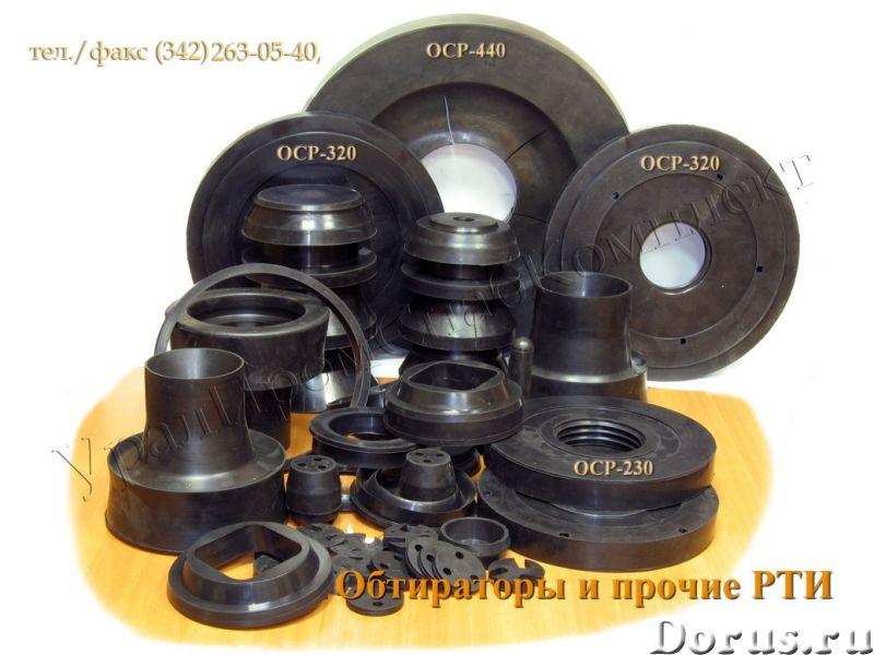 Обтираторы тип ОСР - Промышленное оборудование - Производство обтираторов резиновых, резинометалличе..., фото 1